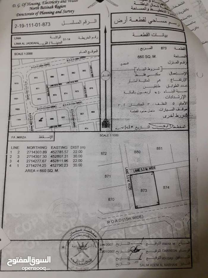 للبيع أرض سكني في لوى جديده  مساحتها 660متر زاوية مخطط  111 الموقع ممتاز