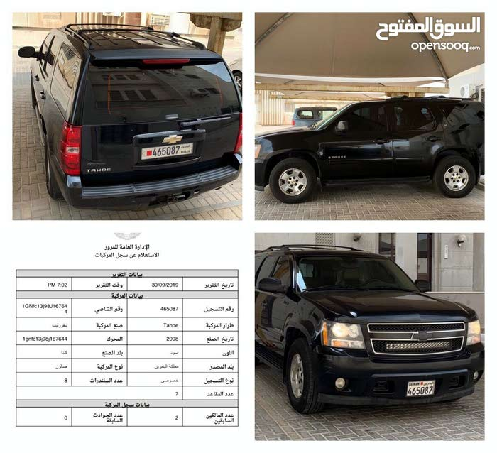 2008 Tahoe For Sale >> 2008 Chevrolet Tahoe For Sale In Manama