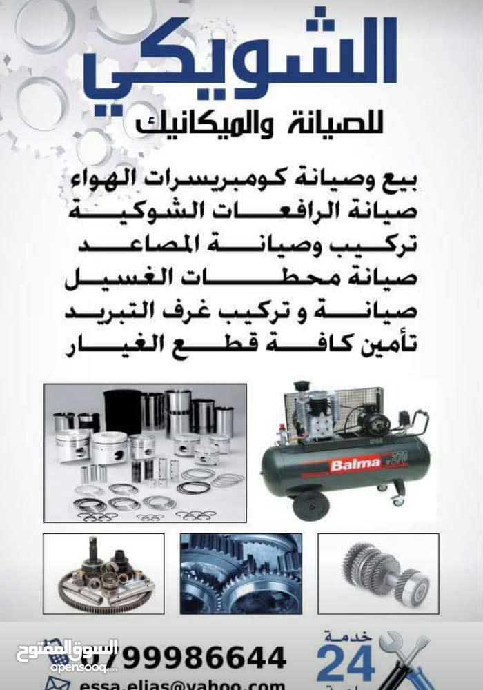صيانة معدات