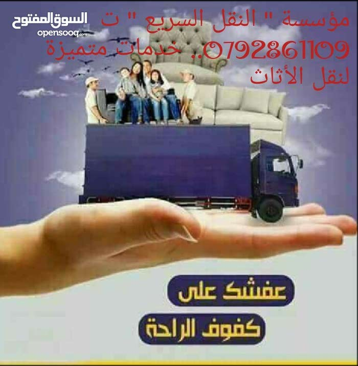 شركة '' النقل السريع '' ت 0792861109 لخدمات نقل الأثاث لكافة المحافظات