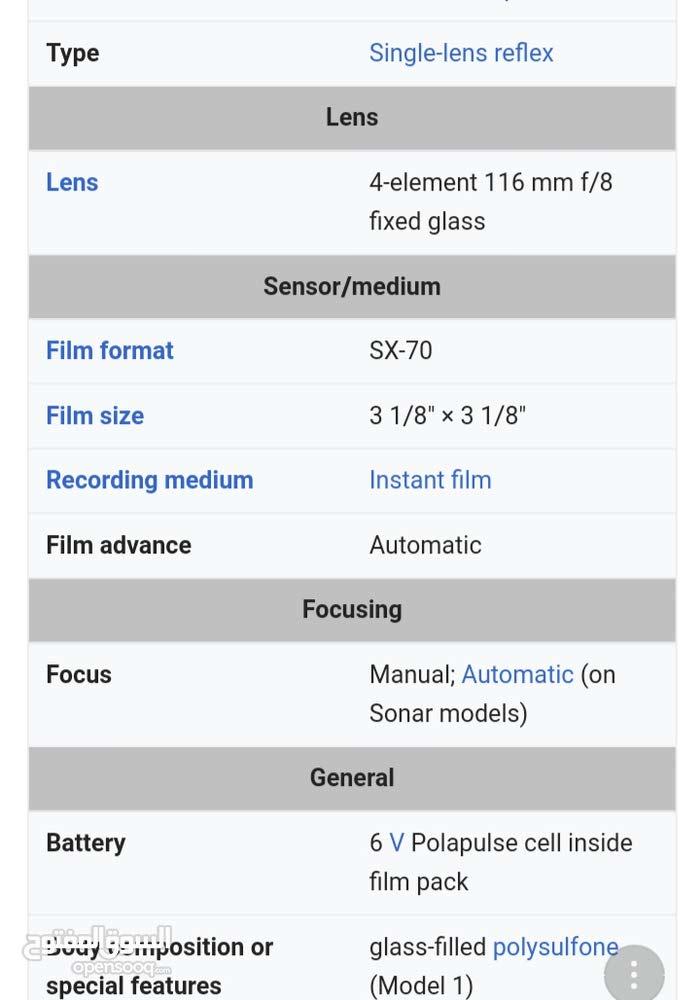 كاميرا sonar SX-70 بحالة جيدة للبيع