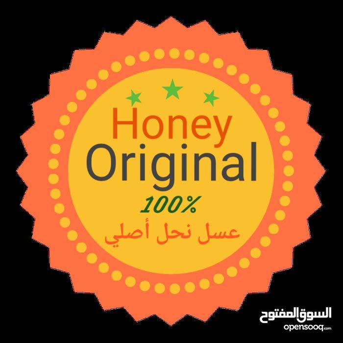 أفضل أنواع العسل الأصلي  للبيع