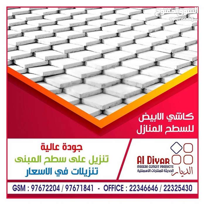 Quality Roofing Tiles