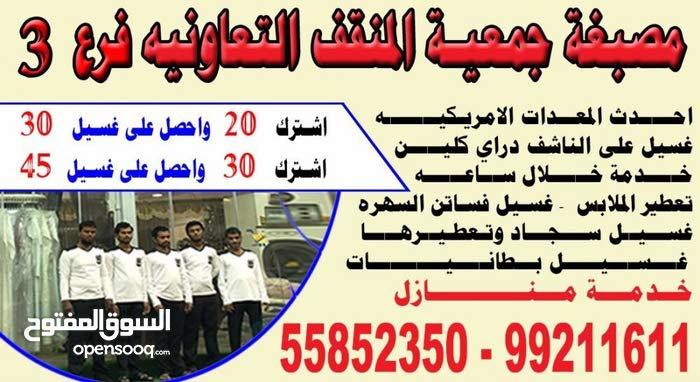 مصبغة جمعية المنقف التعاونية رقم 3 ( 55852350 _ 99211611 )
