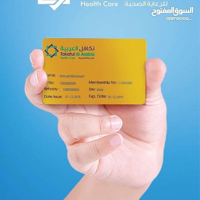 بطاقة خصم تصل إلى 80% للخدمات الصحية  تشمل العمليات الجراحية والتجميلية وعياد