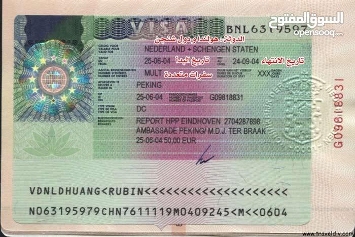 مطلوب فيزا شنغن للاردنين المقيمين في قطر