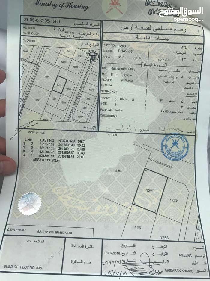 للبيع ارض سكنية في الخوض حي الكوثر المنطقة المقابلة لمدرسة الرواد