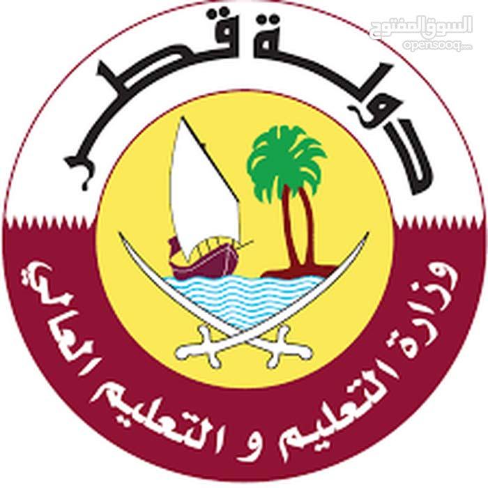 تقديم طلبات توظيف المعلمين وزارة التعليم قطر لعام 2019