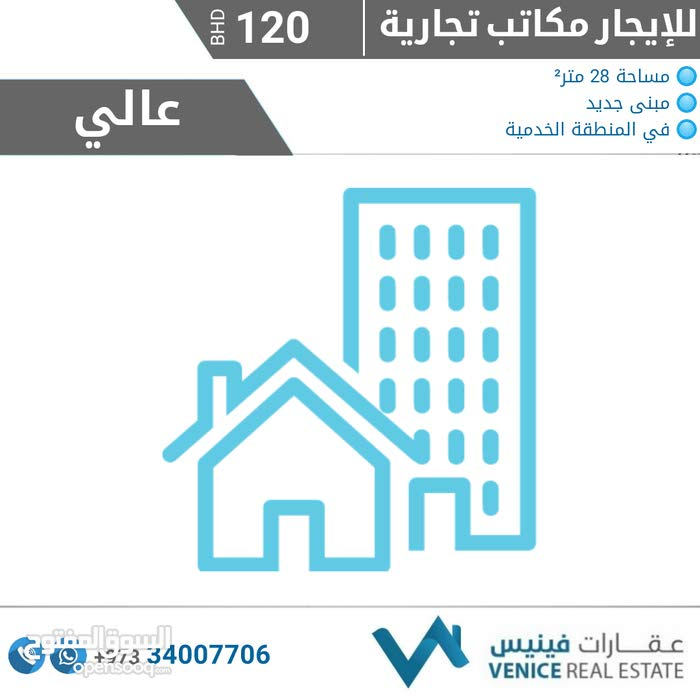 للإيجار مكاتب تجارية في منطقة عالي الخدمية مساحة 28 متر²