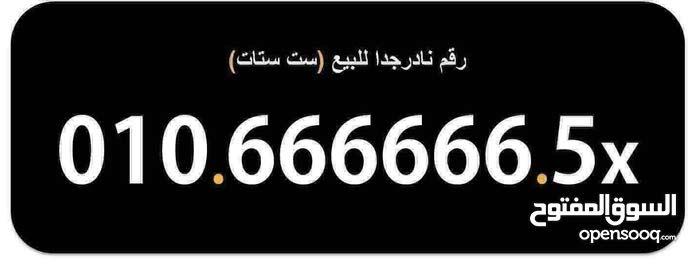 رقم مميز ونادر جدااا (( 6 ستات )) vip  010.666666.5x