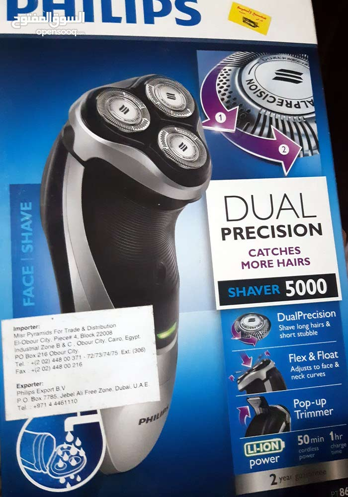 ماكينة حلاقة فيليبس series 5000