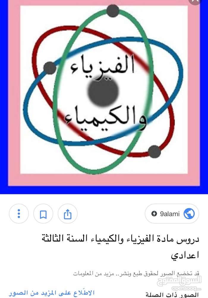مدرس فيزياء و كيمياء 99430054