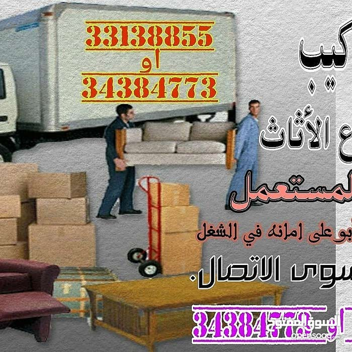 Used Others for sale in Manama