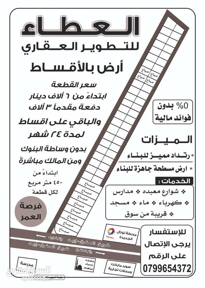 ارض للبيع  في المفرق /طريق اربد الغدير الابيض