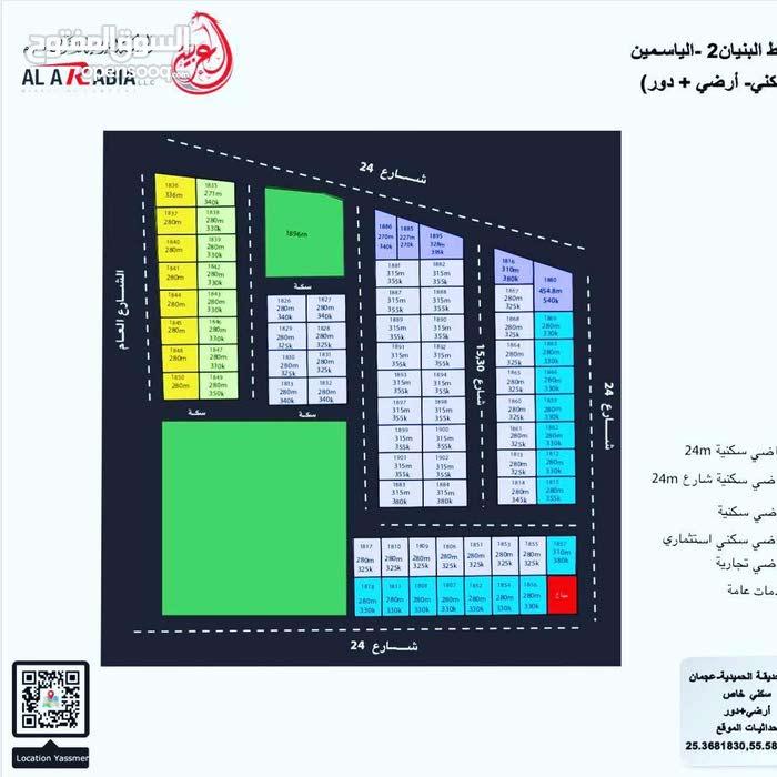 عرض للوافدين اراضي سكنية للبيع بسعر (285) الف درهم شامل للوافدين اراضي مستوية جاهزة للبنا ومستوية