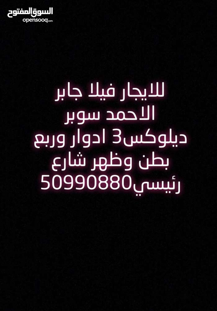 Brand new Villa for rent in Kuwait City Jaber Al Ahmed