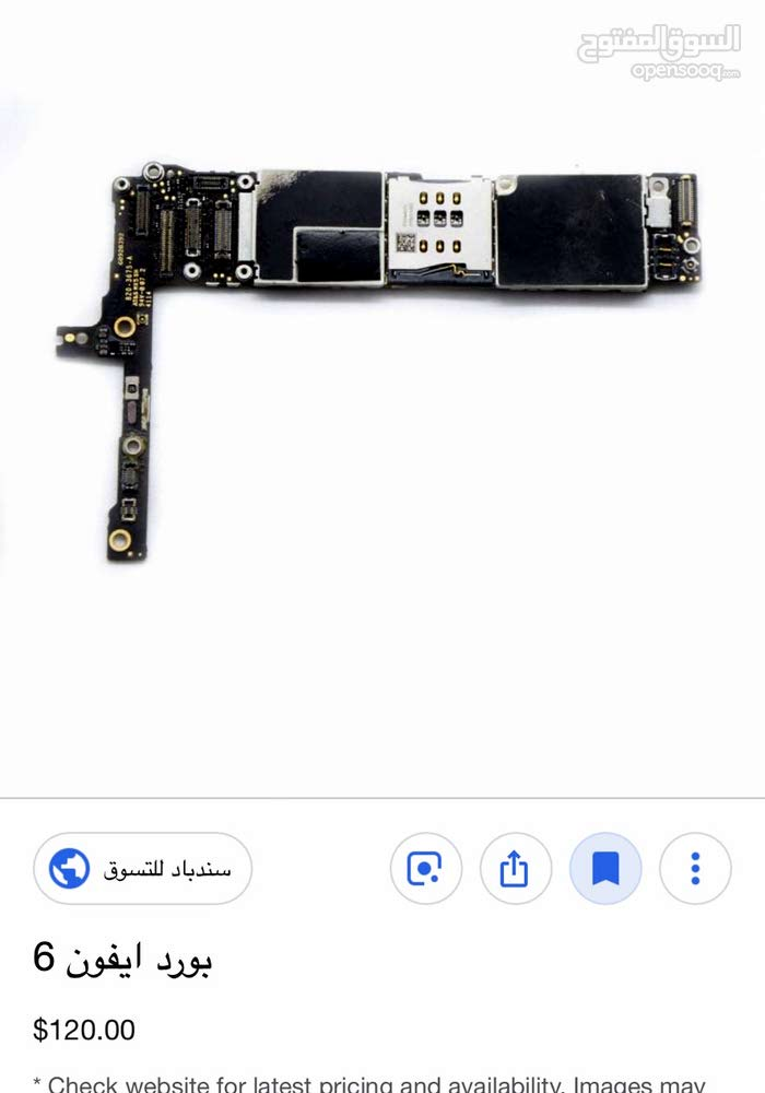 مطلوب بورد ايفون 6S