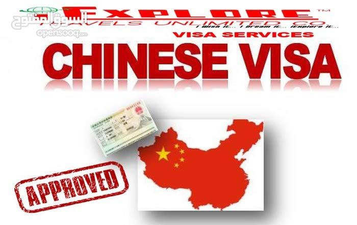 خدمات التاشيرة الصينية  مع شركة منتهى الامتياز في طرابلس