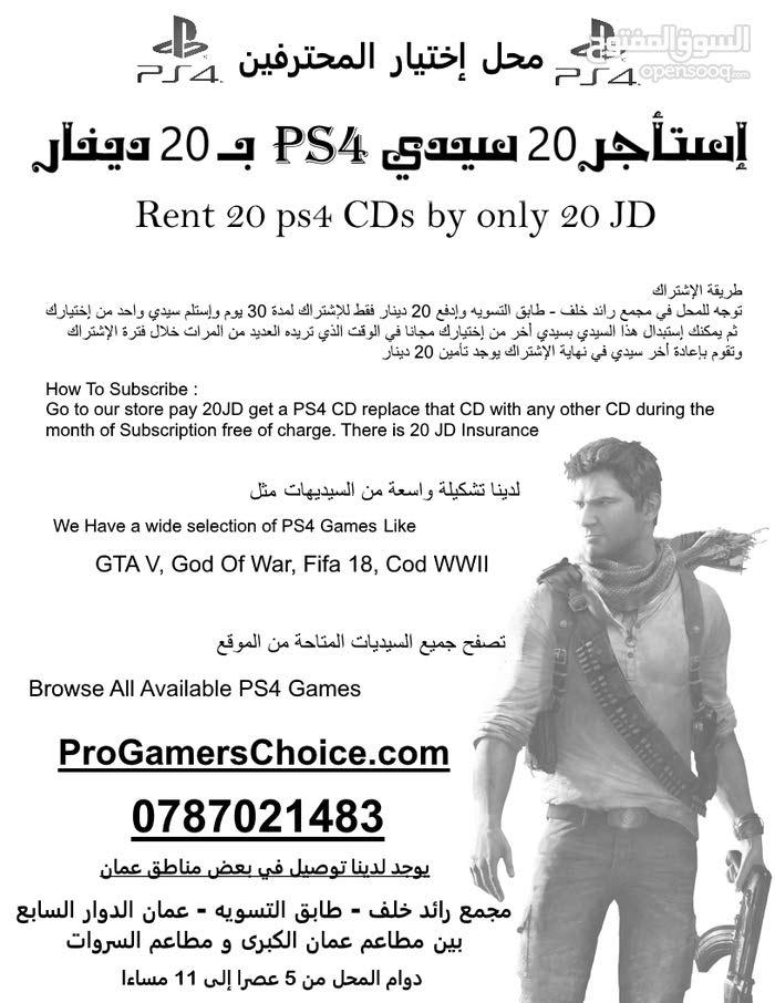 نظام أمريكي جديد و رخيص لإستبدال سيديات PS4