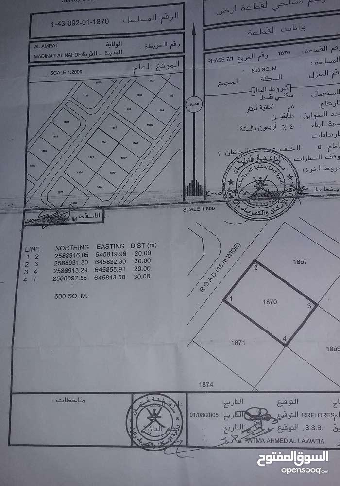 أرض للبيع 600م في مدينة النهضه 7/1