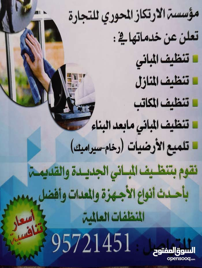 خدمات تنظيف المنازل والمباني الجديده