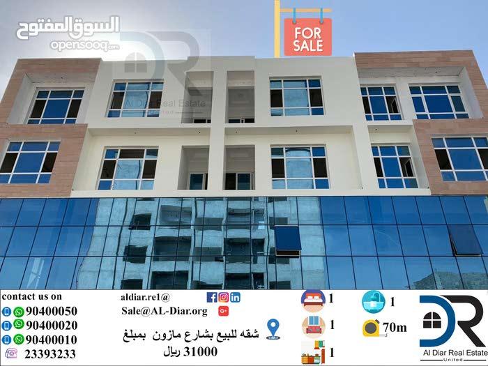 شقة 120 م للبيع فى شارع مزون -مسقط- Apartment 120m for sale in Mazoon Street - Muscat