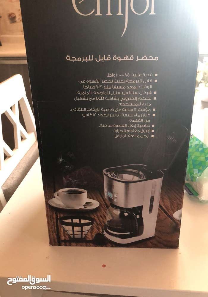 محضرة قهوه  ماركة emjoy