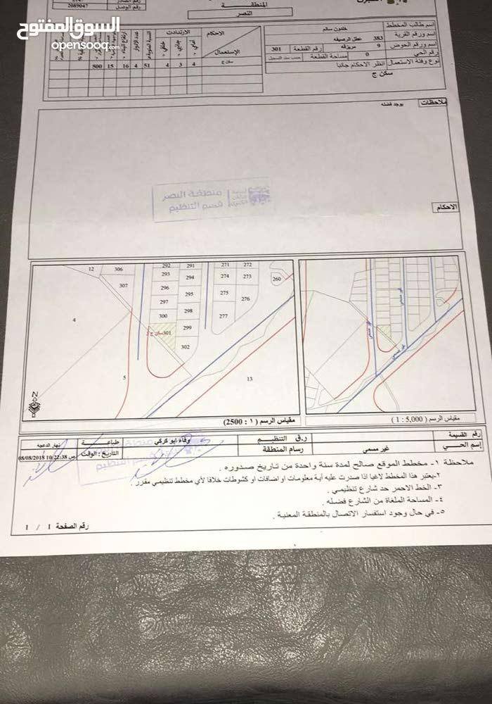 ارض للبيع في عمان