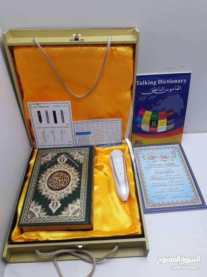 تقنية لتحفيظ القرآن الكريم