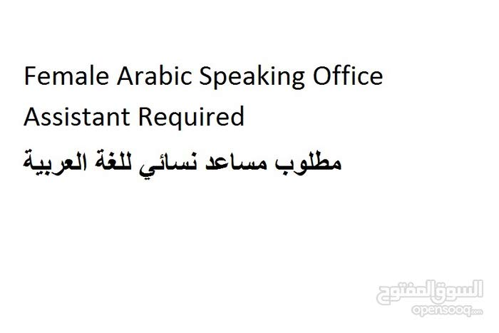 Female Arabic Speaking Office Assistant Required