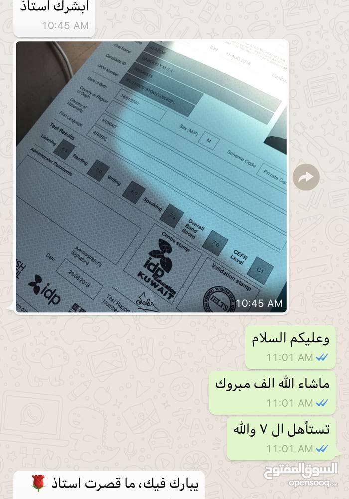 الف مبروك اجتياز طلابنا ايلتس من اول محاوله
