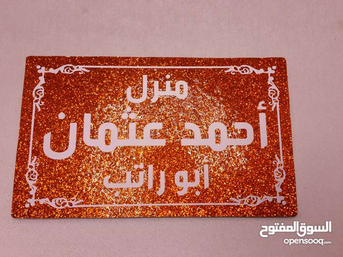 Amman - New Others for sale directly from the owner