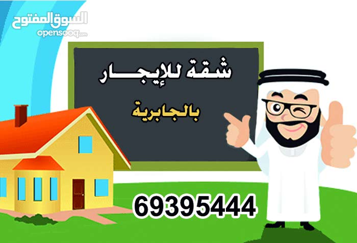First Floor apartment for rent in Hawally