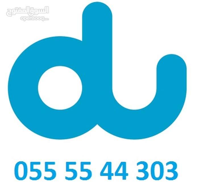 VIP DU NUMBER FORSALE 055 55 44 303