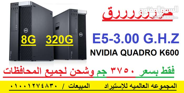 Dell Desktop compter with competitive prices