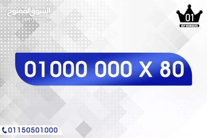 زيرو مليون01000000x80
