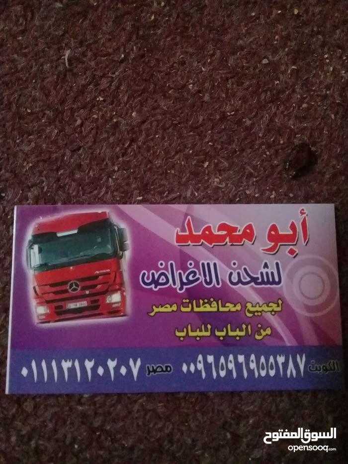 شحن اغراض لجميع أنحاء مصر 96955387