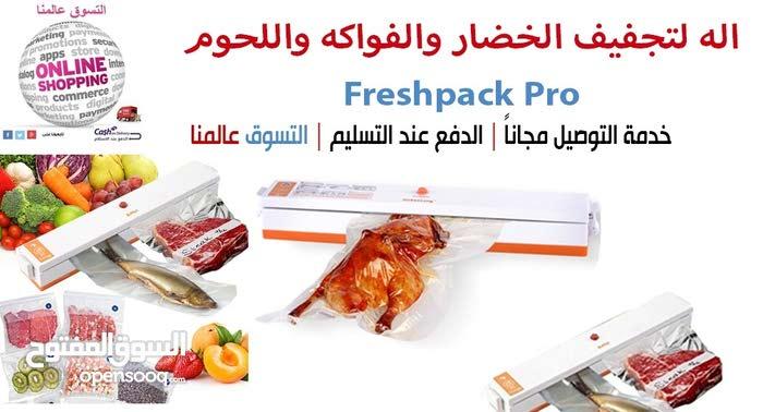 جهاز تجفيف الخضروات والفواكه freshpack pro