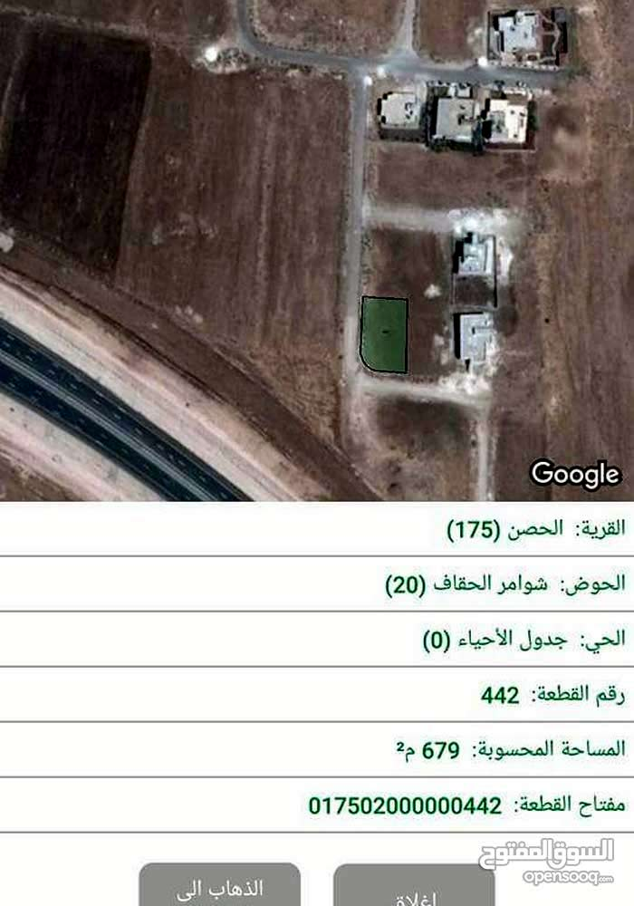أرض للبيع في منطقة الحصن (مميزة)