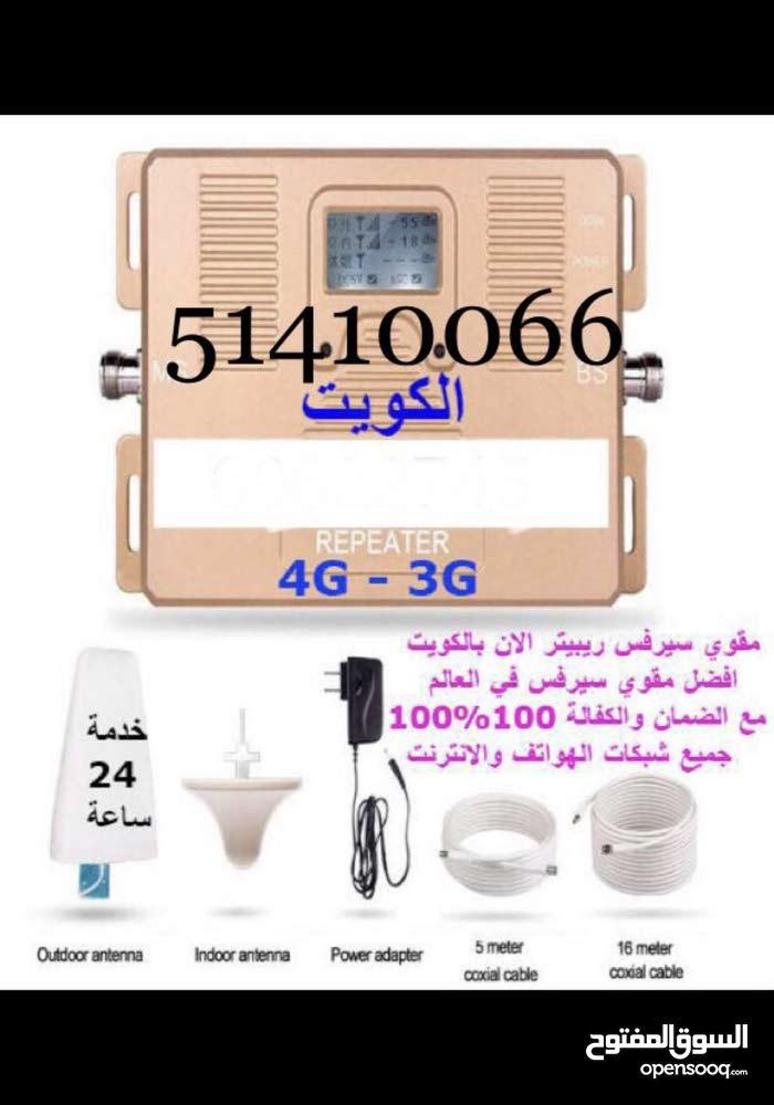 افضل مقوي سيرفس و انترنت 4G LTE 3G الاصلي