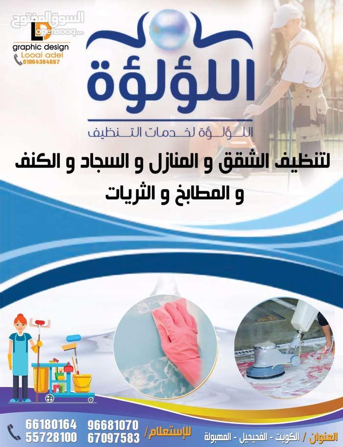 اللؤلؤة لخدمات التنظيف