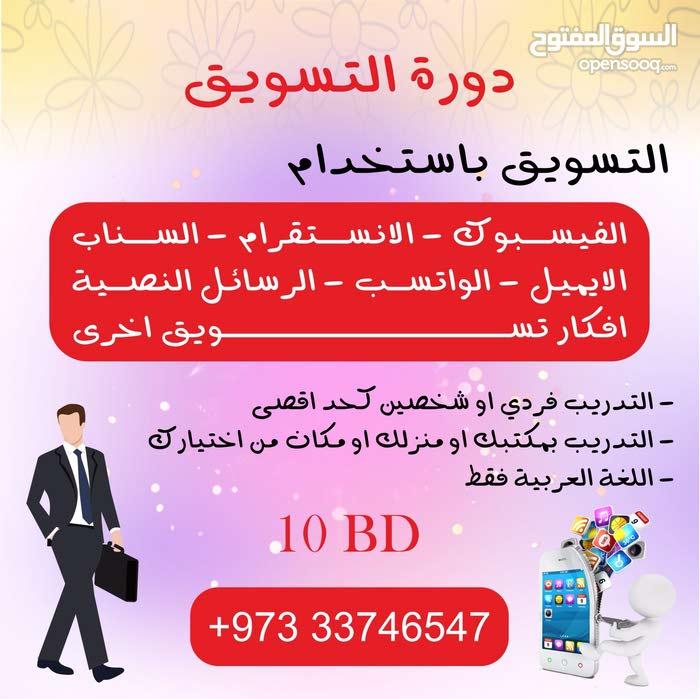 دورة احترف التسويق ب 10 دينار