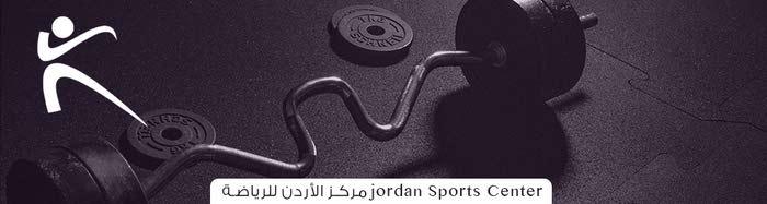 مركز الأردن للرياضة Jordan sport center