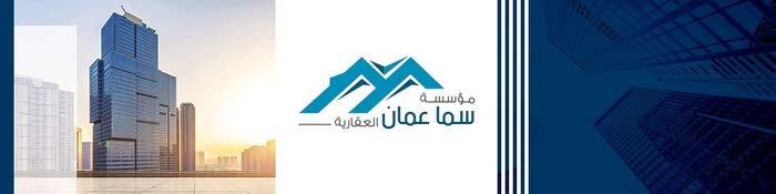 مؤسسة سما عمان التجارية .