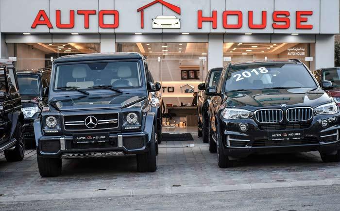 اوتو هاوس - Auto House
