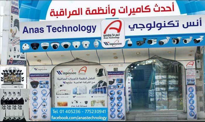 Anas Technology