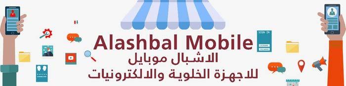 ALASHBAL MOBILE (الاشبال موبايل)