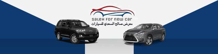 معرض صالح السعدي للسيارات الجديدة