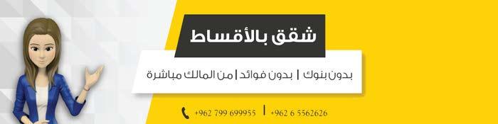 شركة ابو ليلى للاسكان و التطوير العقاري