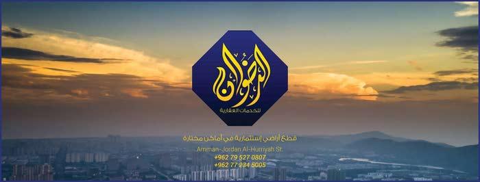 Al Radwan Real Estate